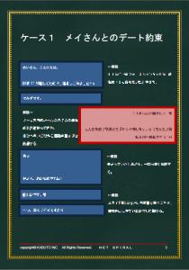netspiraltext2