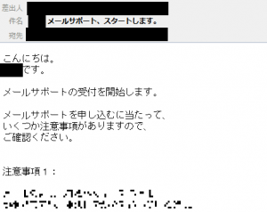 mailsupport2