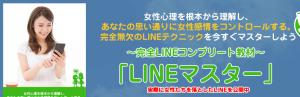 linemaster-top